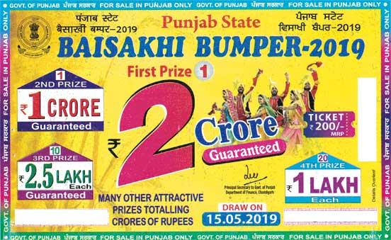 [Punjab State Baisakhi Bumper Lottery 2019] Baisakhi Bumper Lottery Result 15 May 2019