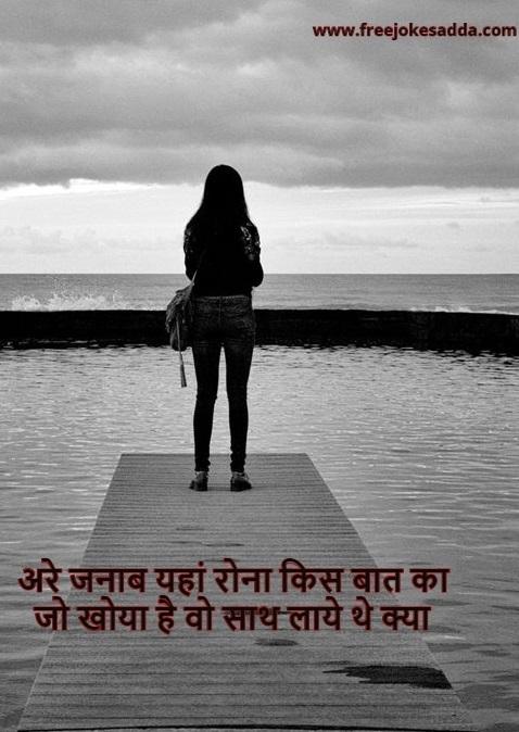 sad love shayri image