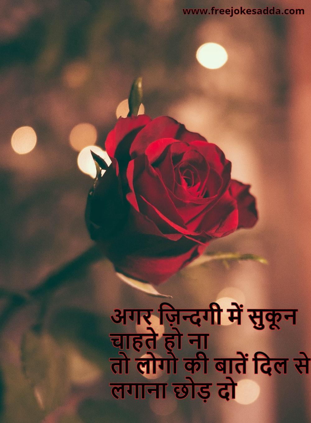 pyar image hindi