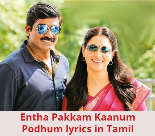 Entha Pakkam Kaanum Podhum lyrics in Tamil