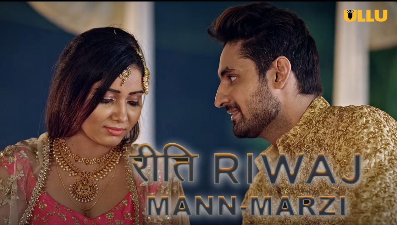 Riti Riwaj Mann Marzi Ullu Web Series Release Date, Star Cast, OTT Platform