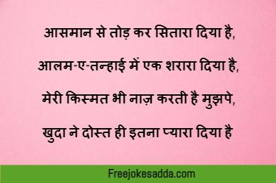 आसमान से तोड़ कर सितारा दिया है - Dosti Shayari in Hindi