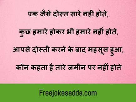 एक जैसे दोस्त सारे नही होते - Shayari Dosti