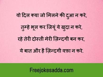 वो दिल क्या जो मिलने की दुआ न करे - Teri Dosti Shayari