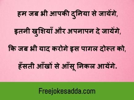 हम जब भी आपकी दुनिया से जायेंगे - Shayari Dosti