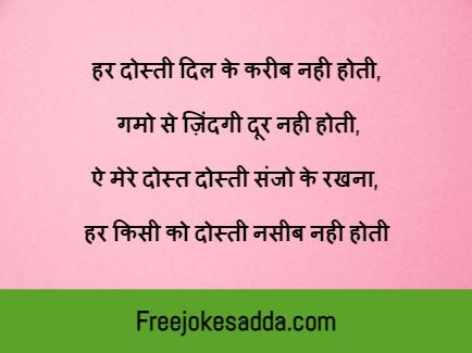 हर दोस्ती दिल के करीब नही होती - Shayari on Dosti