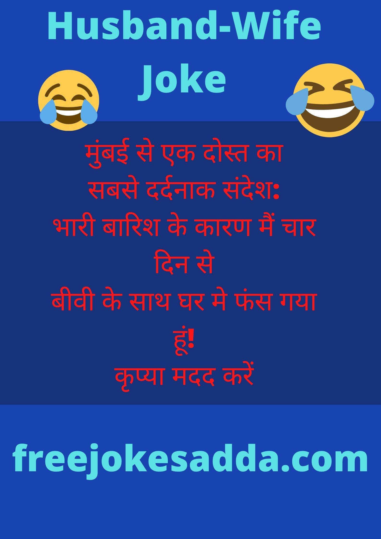 Husband-Wife Jokes
